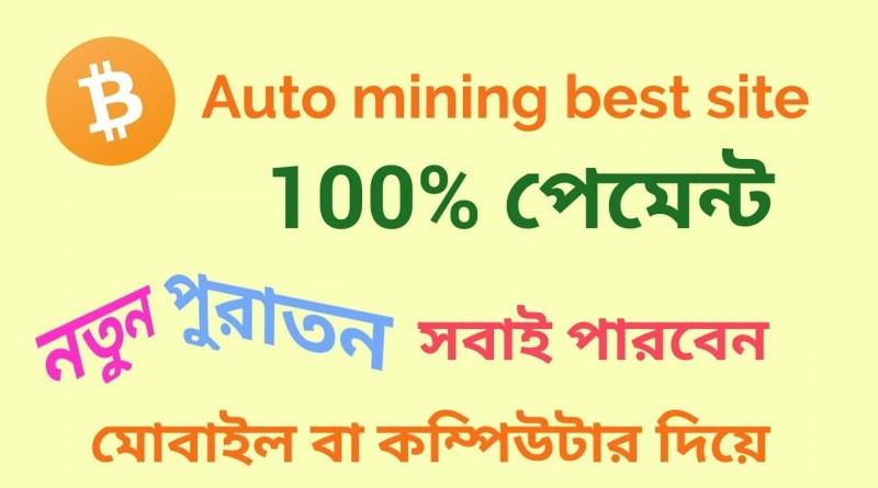 Free Bitcoin cloud mining website | start automatic earning